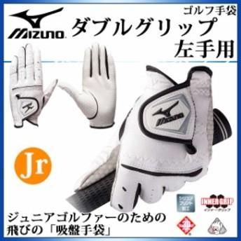 ミズノ ゴルフ手袋 ダブルグリップ 5MJJ141001 MIZUNO 吸盤手袋 【ジュニア】【左手用】