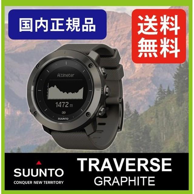 c904e38b48 国内正規品 | スント トラバース グラファイト Suunto Traverse 腕時計 GPS機能 高度計 コンパス 10気圧