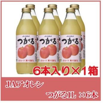 JAアオレン つがる 1L瓶 6本入 1ケース(果汁100% ストレート りんごジュース)