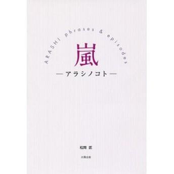 嵐-アラシノコト- ARASHI phrases & episodes/松岡匠