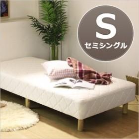 低反発ウレタン入り ポケットコイルマットレスベッド CS-13 セミシングル 脚付きマットレス マットレスベッド ベッド 脚付き 低反発 低反
