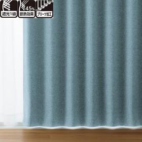 HOME COORDY プリーツ加工 バスケット織 遮光ドレープカーテン ブルー 100X105cm 1枚入り HC-BK ホームコーディ 100X105cm 1枚入り 厚地カーテン ブルー系