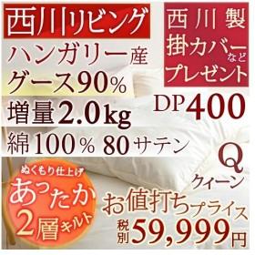 羽毛布団 クィーン 西川 掛カバーなど豪華特典付 掛け布団 ハンガリー産 グース ダウン90% 増量2.0kg 日本製  超長綿