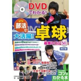 DVDでわかる!部活で大活躍!卓球最強のコツ50/平亮太