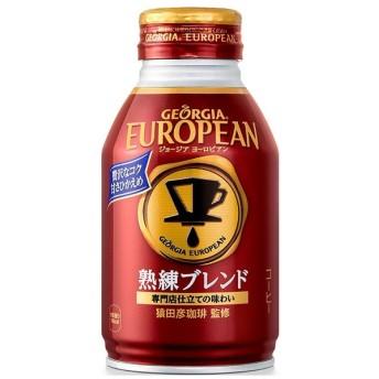 ジョージア 熟練ブレンド (270ml/24本)【コーヒー】