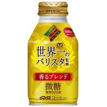 ダイドーブレンド 香るブレンド 微糖 世界一のバリスタ監修 (260ml/24本)【コーヒー】