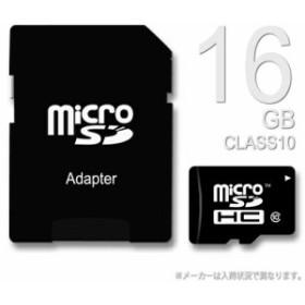 マイクロSDカード16GBCLASS10ノーブランドmicroSDHCクラス10アダプター付き