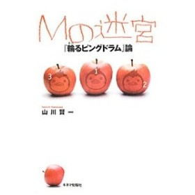 Mの迷宮/山川賢一