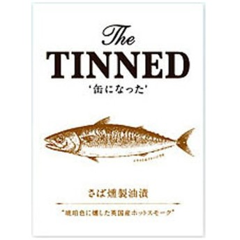 TINNED (ティンド) さば燻製油漬 110g