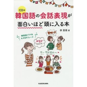 韓国語の会話表現が面白いほど頭に入る本/李恩周