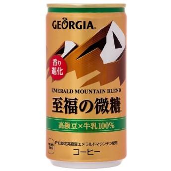 ジョージア エメラルドマウンテンブレンド 至福の微糖 185g(30本)【コーヒー】