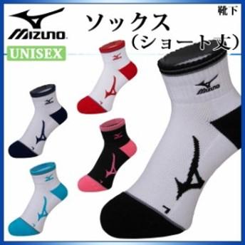 ミズノ 靴下 男女兼用 ソックス(ショート丈) 62JX7001 MIZUNO 足首下オールパイル クッション性アップ
