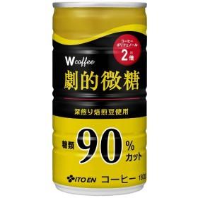 Wコーヒー 劇的微糖 165g(30本)【コーヒー】