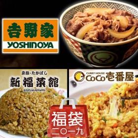 吉野家 牛丼の具 4袋・新福菜館 炒飯 4袋・CoCo壱番屋 とろ-りチーズのカレーピラフ 4袋 12点セット