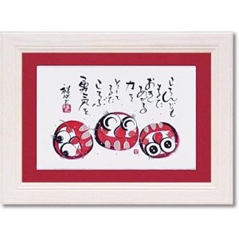 ユーパワー 田中 稚芸 アートフレーム 「ころぶ勇気」 CT-01209