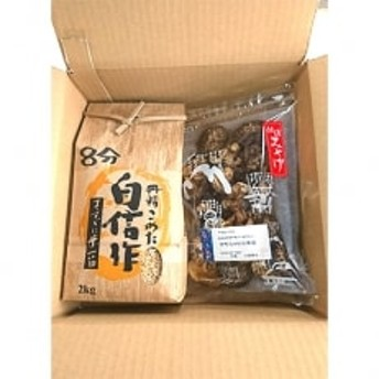 佐渡金山相川米2kgと高千海風たっぷり干し椎茸100gセット