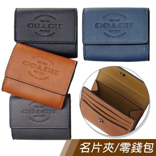 COACH 皮革壓印LOGO名片夾/信用卡夾/悠遊卡/零錢包