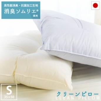 枕 高性能消臭・抗菌加工生地 消臭ソムリエ(R)使用 クリーンピロー Sサイズ 約35×50cm くぼみ型 わた枕 洗える 消臭 抗菌 日本製