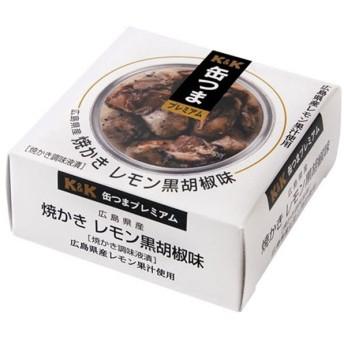 缶つま プレミアム 広島県産焼かきレモン黒胡椒味 70g【おつまみ・食品】