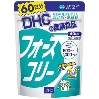 DHC フォースコリー 60日分 (240粒)