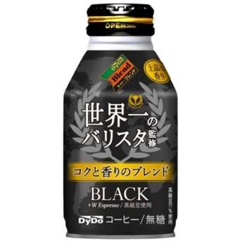 ダイドーブレンド コクと香りのブレンドBLACK 世界一のバリスタ監修 (275ml/24本)【コーヒー】