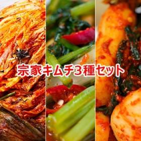【送料無料・冷蔵便】宗家 人気 キムチ 3種 セット 白菜キムチ ヨルムキムチ チョンガクキムチ 韓国 食品 食材 料理 おかず おつまみ
