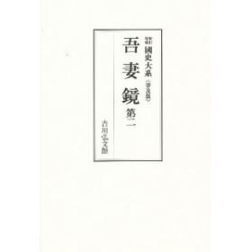 教言卿記 第1/山科教言/臼井信義...