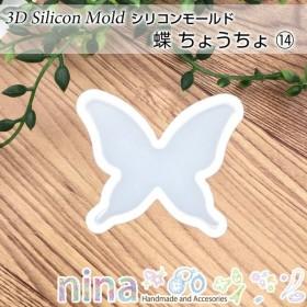 【 シリコンモールド 蝶 ちょうちょ 14 】 レジンアクセサリーが好きになる♪ / シリコンモールド 蝶 バタフライ 型取り 3D 手作り レジン UVレジン レジン液 モチーフ デコレーション 立