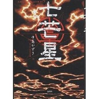 七芒星/中島かずき
