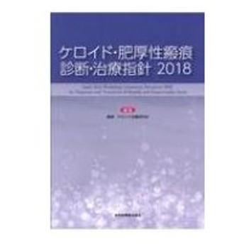 ケロイド・肥厚性瘢痕 診断・治療指針 2018 / 瘢痕・ケロイド治療研究会 〔本〕
