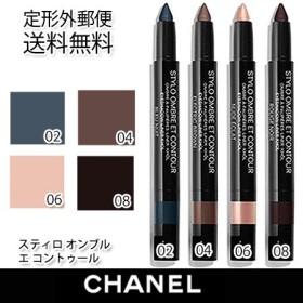 シャネル スティロ オンブル エ コントゥール 4種 -CHANEL-