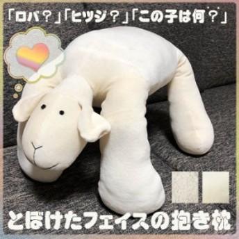 抱き枕 ぬいぐるみ かわいい 抱き枕 動物【ふわふわモコモコにはまる!】ボア・スタンディン