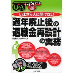 いまさら人に聞けない「適年廃止後の退職金再設計」の実務 Q&A/佐藤崇/川島孝一