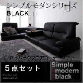 フロアソファ(幅:1P×4+コーナー)(色:ブラック黒)(5点セット)