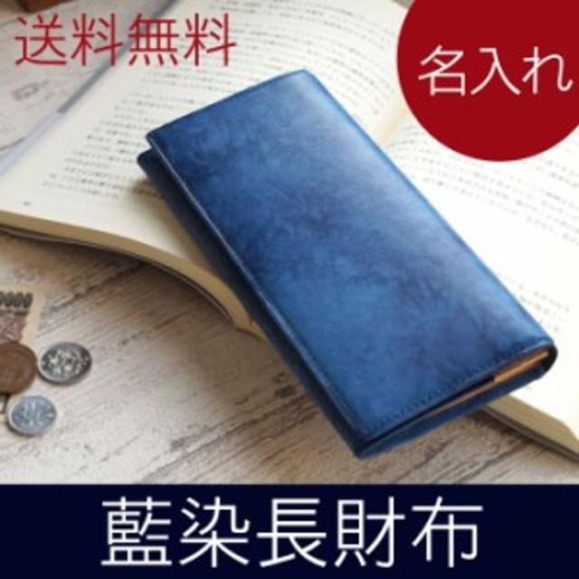 1cdacfcd1aca 父の日 ギフト ファッション 財布 メンズ 長財布 名入れ ギフト 【 藍染 長財布