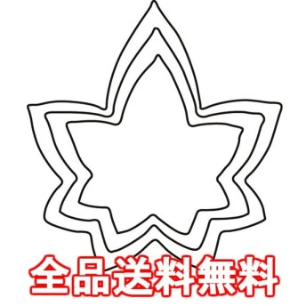 野菜抜 3PC 楓