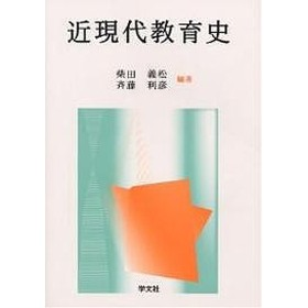 近現代教育史/柴田義松/斉藤利彦