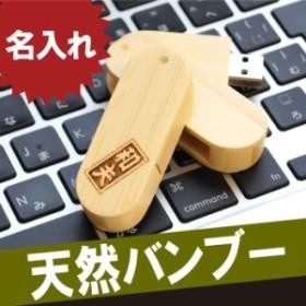 名入れ 記念品 USBメモリ 名前入り USBメモリー【 天然バンブー USB メモリ 8GB 】 送別会 送別品 卒業 入学 転勤 栄転 プレゼント ギフ