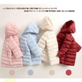 子供服 高品質 ダウンコート 防寒着 ユニセックス 110 雪遊び90 汚れにくい 100 保温抜群 ロング丈 軽量 120 お出かけ