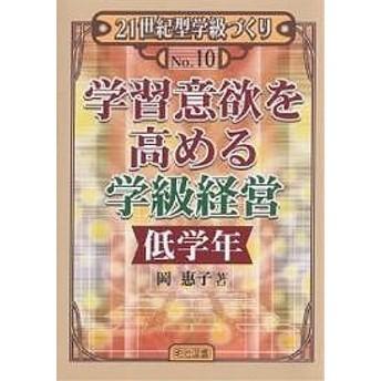 学習意欲を高める学級経営 低学年/岡惠子