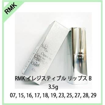 【訳あり】RMK アールエムケー イレジスティブル リップス B 3.5g/LIPS/POINT MAKE
