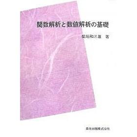 関数解析と数値解析の基礎 POD版/柴垣和三雄