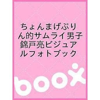 ちょんまげぷりん的サムライ男子 錦戸亮ビジュアルフォトブック
