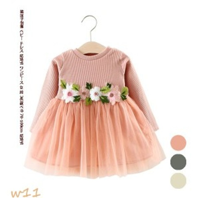 efe9d576512c8 子供服 ベビー ドレス 70- 綿 結婚式 ワンピース 子どもドレス チュール 3色選べる