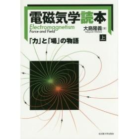 電磁気学読本 「力」と「場」の...