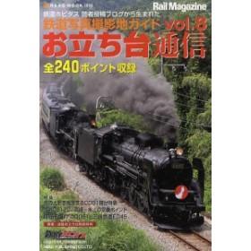 お立ち台通信 鉄道写真撮影地ガイド vol.8