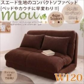 コンパクトフロアリクライニングソファベッド (2人掛け 座面幅 2P)(総幅 120cm)(カラー ブラウン) 茶  送料無料
