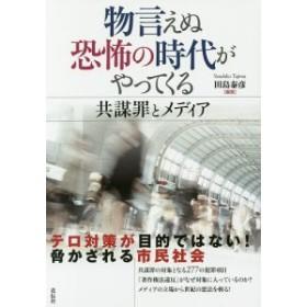 物言えぬ恐怖の時代がやってくる 共謀罪とメディア/田島泰彦