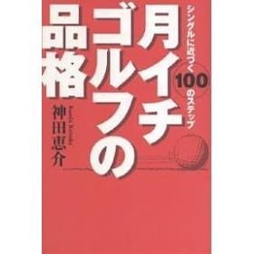 月イチゴルフの品格 シングルに近づく100のステップ/神田恵介