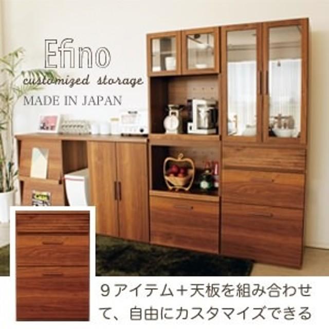 0cf4605b20 【送料無料】組み合わせてつくるオリジナル収納 エフィーノ 60チェスト 食器棚 キッチンボード